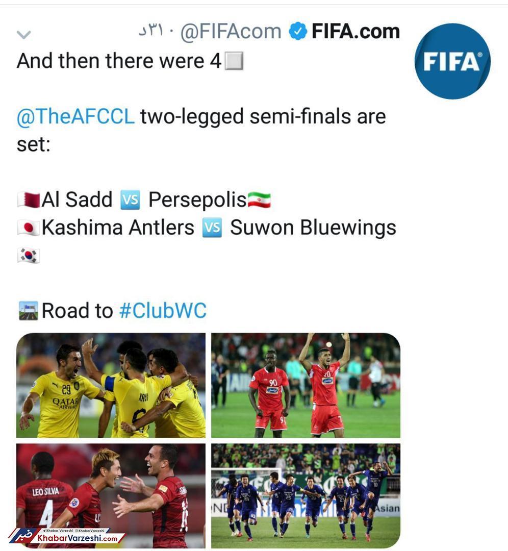 عکس| واکنش فیفا به چهار تیم برتر آسیا