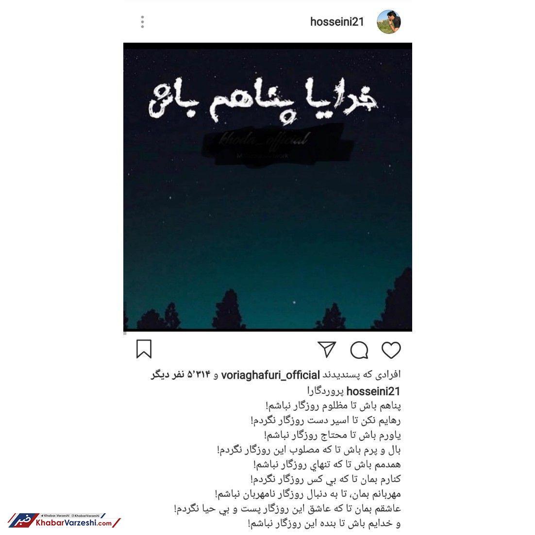 عکس| پست معنادار سیدحسین حسینی