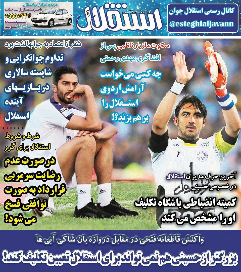 استقلالجوان| بزرگتر از حسینی هم نمیتواند برای استقلال تعیین تکلیف کند
