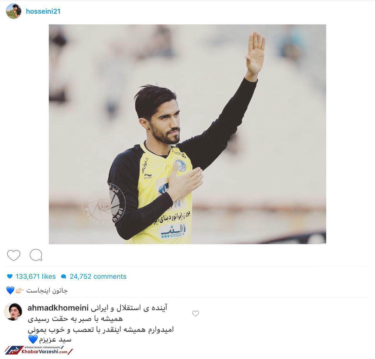 عکس| حمایت و توصیه فرزند سیدحسن خمینی به دروزاهبان شاکی استقلال