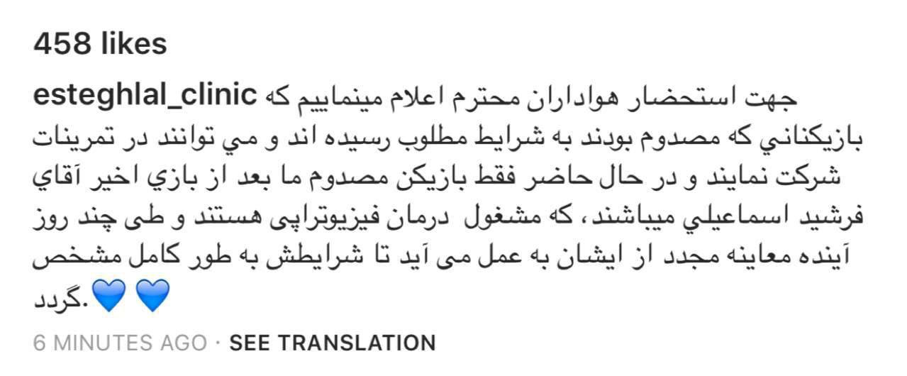 خبر خوب پزشک استقلال برای شفر