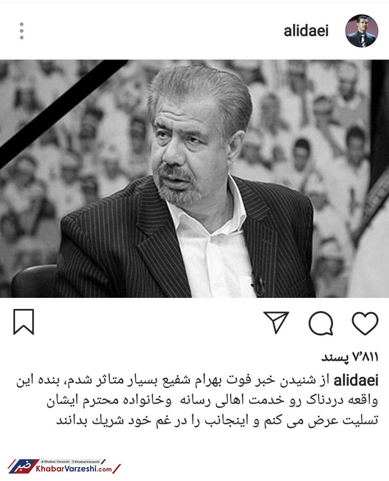 عکس| واکنش دایی به درگذشت شفیع