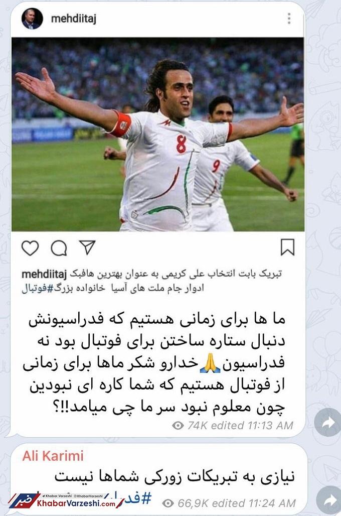 فاز تازه حمله کریمی به تاجمحل!