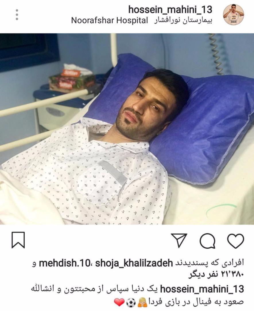 اولین تصویر از حسینماهینی پس از عمل جراحی