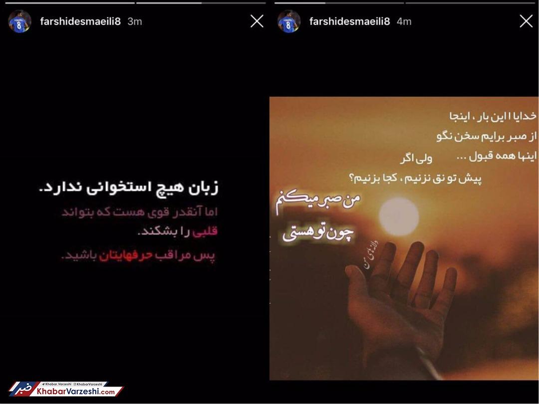 عکس| پیام شبانه بازیکن اخراجی استقلال