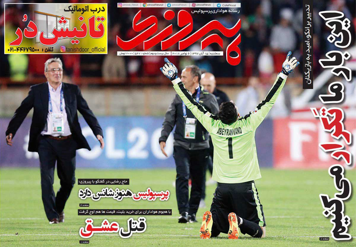 روزنامه پیروزی  اینبار ما تَکرار میکنیم
