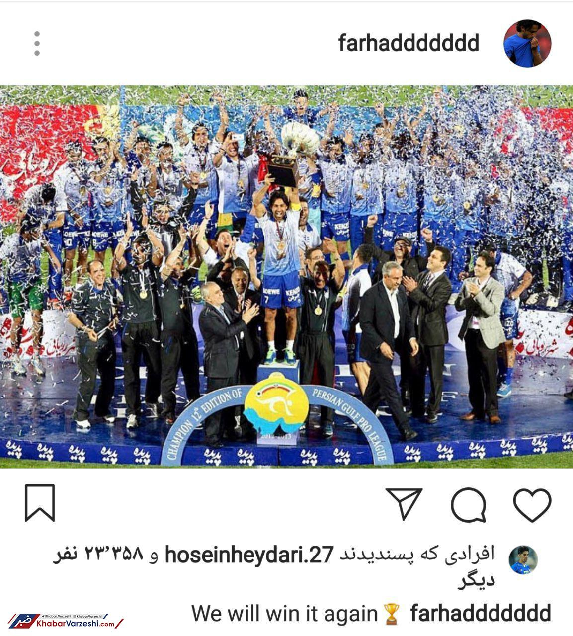 عکس  مجیدی: باز هم برنده خواهیم شد