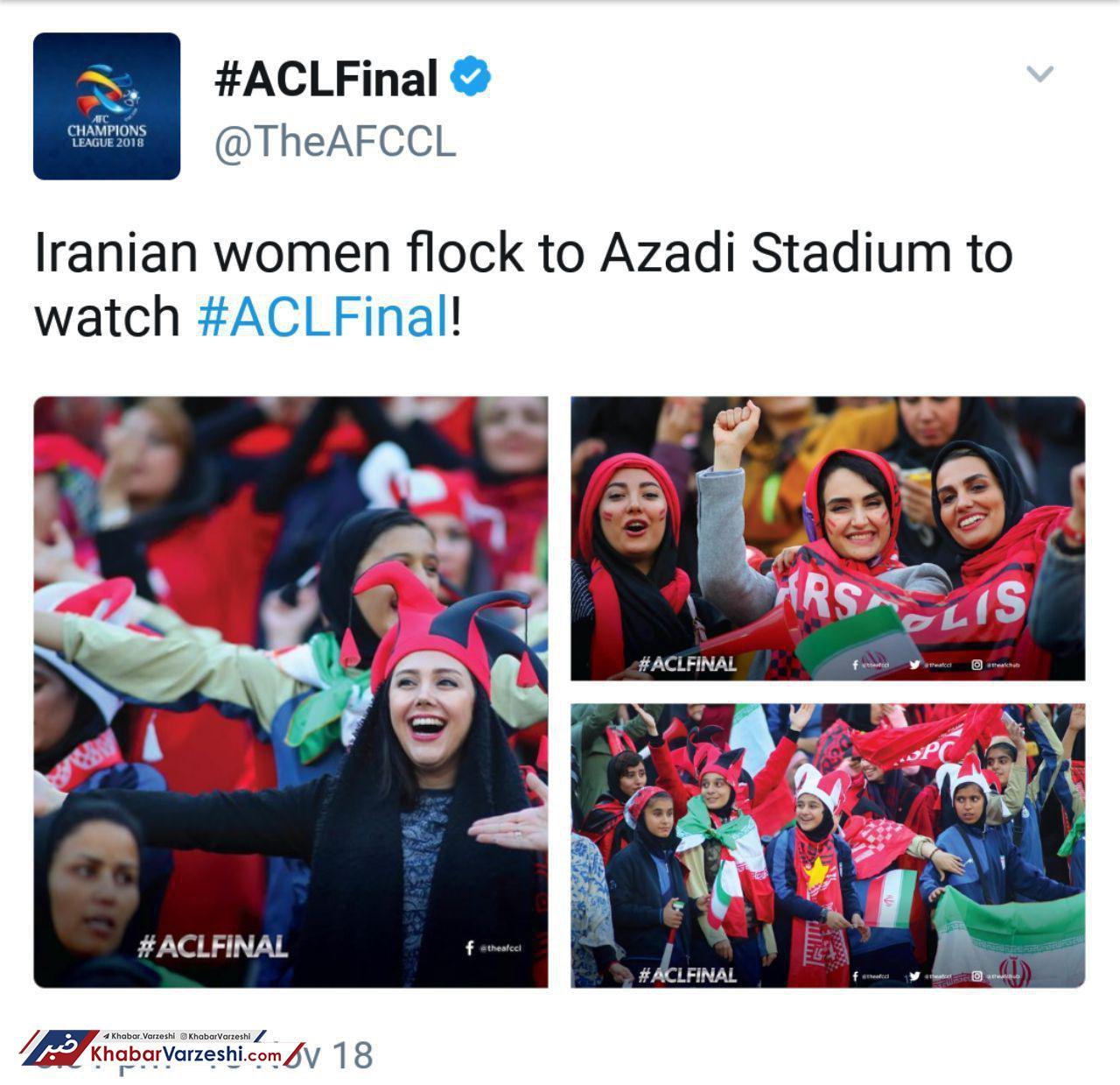 عکس| واکنش صفحه رسمی لیگ قهرمانان به حضور بانوان در آزادی