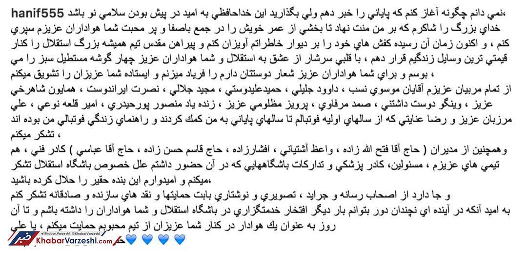 بازیکن سابق استقلال از فوتبال خداحافظی کرد