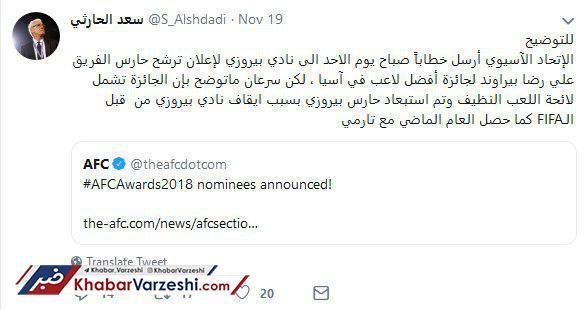 واکنش خبرنگار عربستانی به خط خوردن بیرو از نامزدهای توپ طلا