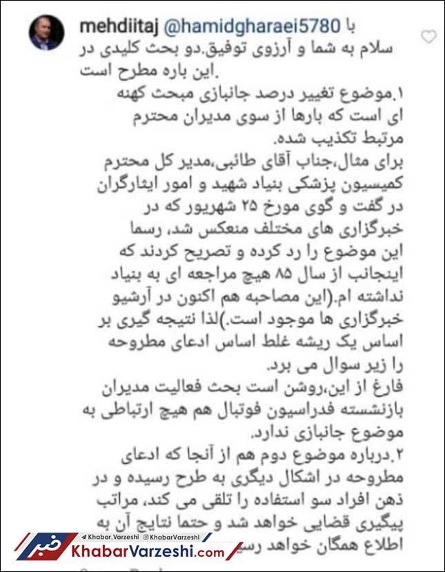 عکس| واکنش تاج به اتهامزنی یاشار سلطانی درباره زمین ۹۵میلیاردی همسرش