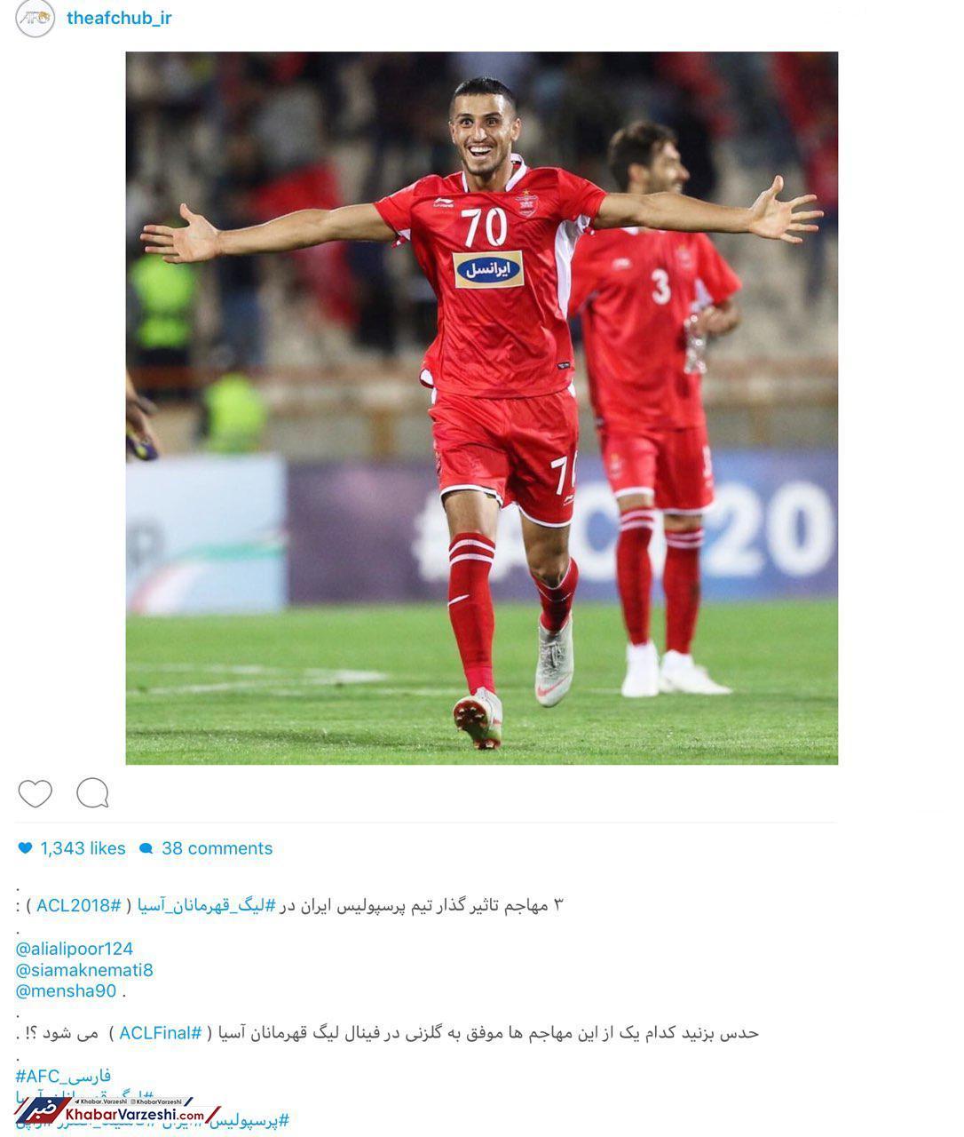 عکس  نظرسنجی AFC برای هواداران پرسپولیس: کی گل می زنه؟
