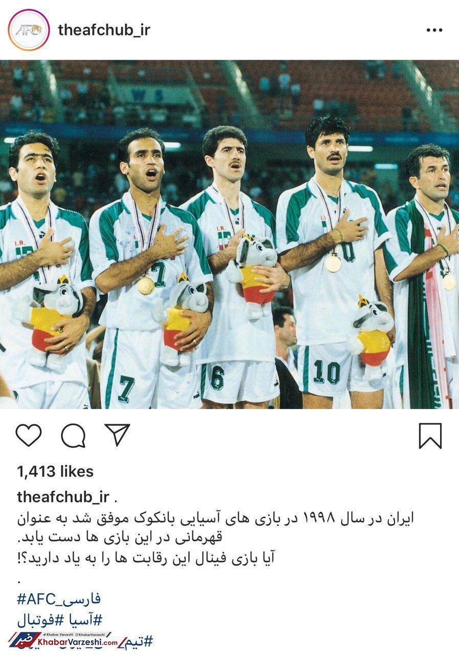 عکس| خاطرهبازی AFC با قهرمانی تیم ملی ایران