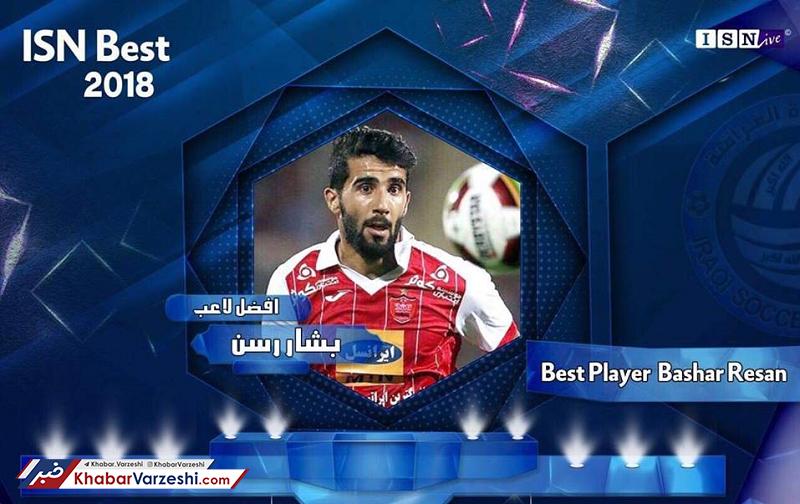 عکس| بشار رسن بهترین بازیکن عراق شد