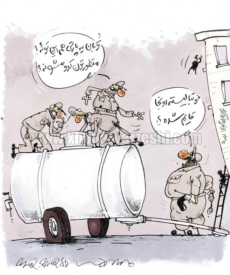 کارتون| پارتی در تانکر!