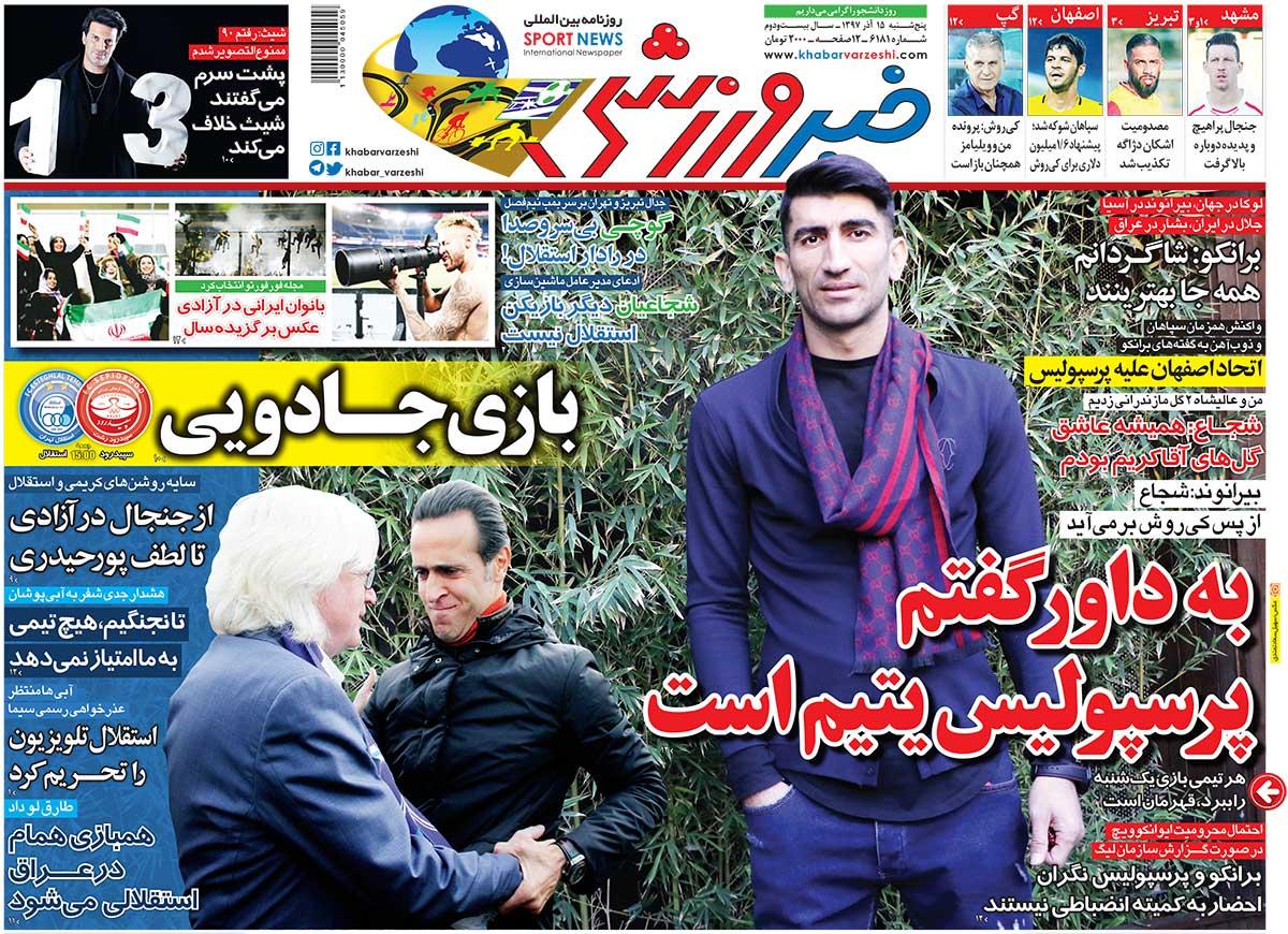 روزنامه خبرورزشی| به داور گفتم پرسپولیس یتیم است