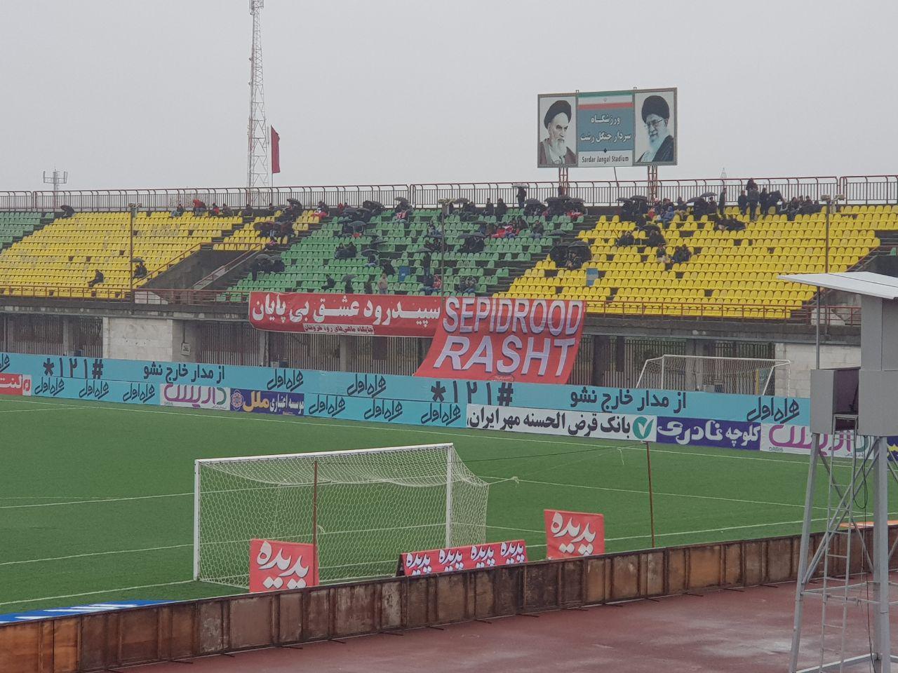 عکس| باران شدید در ورزشگاه سردار جنگل