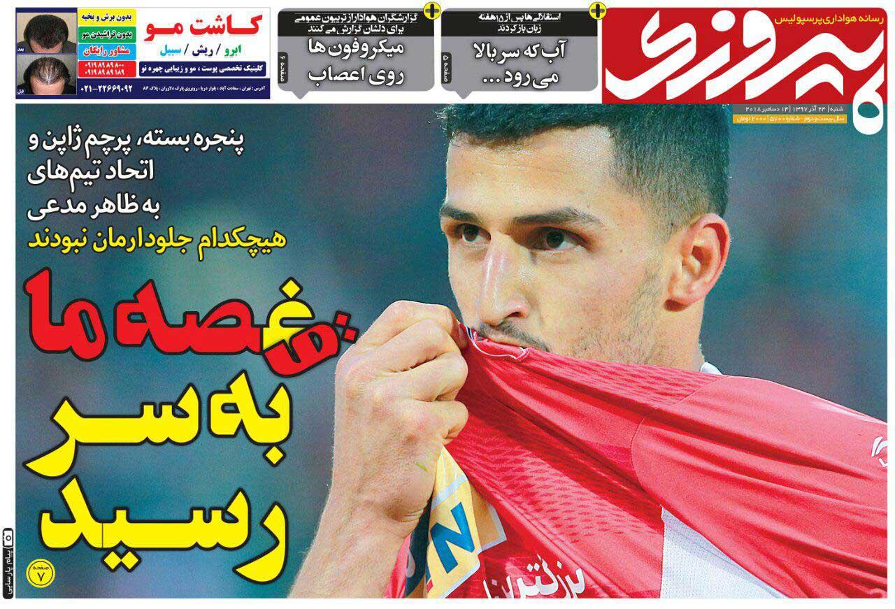 روزنامه پیروزی  غصه ما به سر رسید