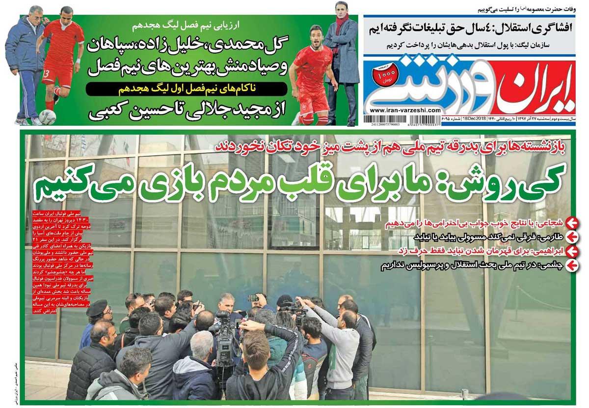 ایرانورزشی| بازنشستهها برای بدرقه تیم ملی هم از پشت میز خود تکان نخوردند