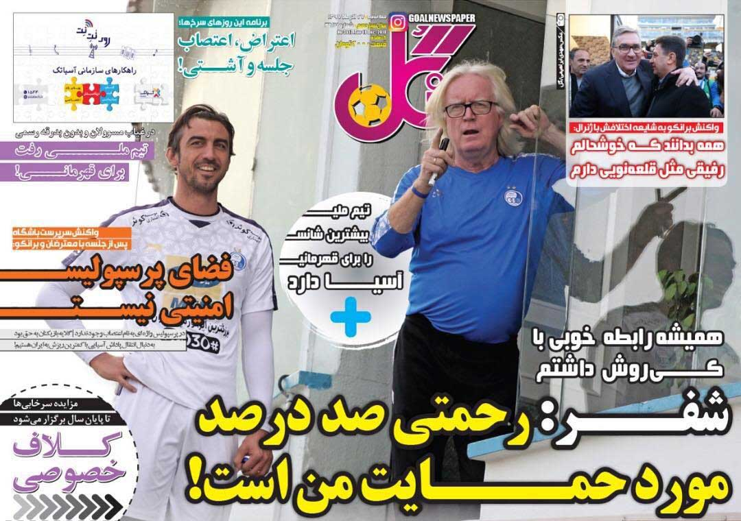 روزنامه گل| شفر: رحمتی صد درصد مورد حمایت من است