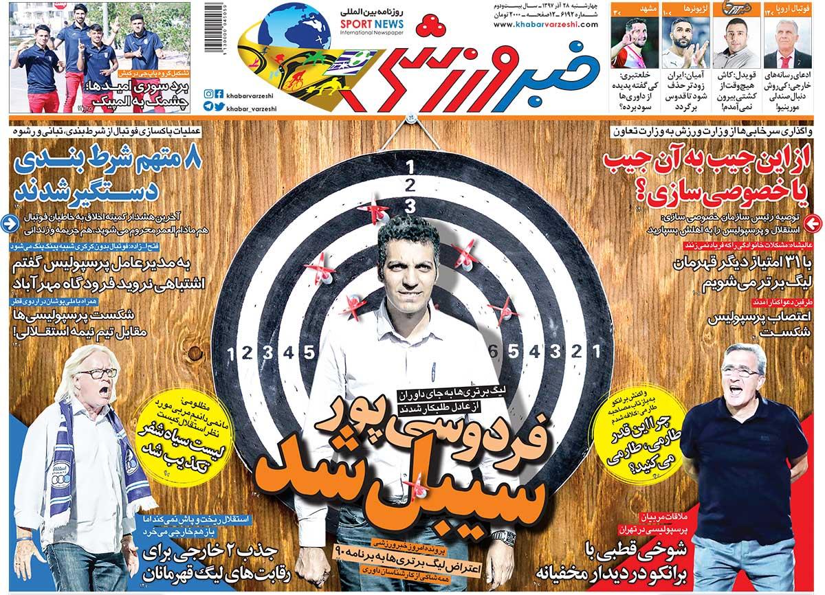 روزنامه خبرورزشی  فردوسیپور سیبل شد