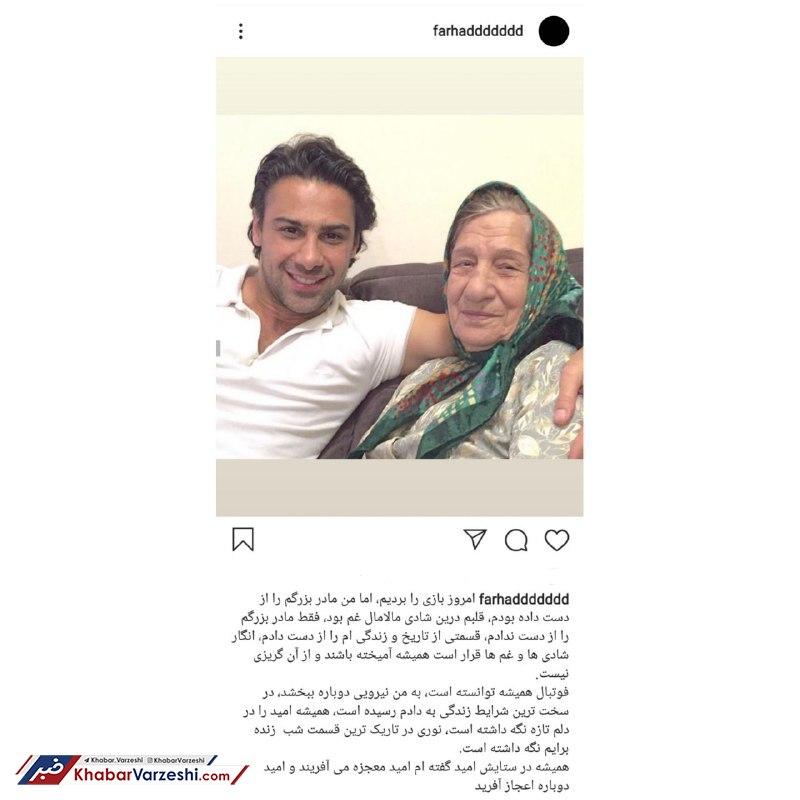 عکس| درد و دل فرهاد مجیدی در اینستاگرام