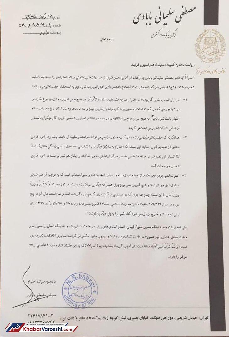 رد ادعای مالک باشگاه تراکتورسازی درباره شرط بندی فروزان+سند