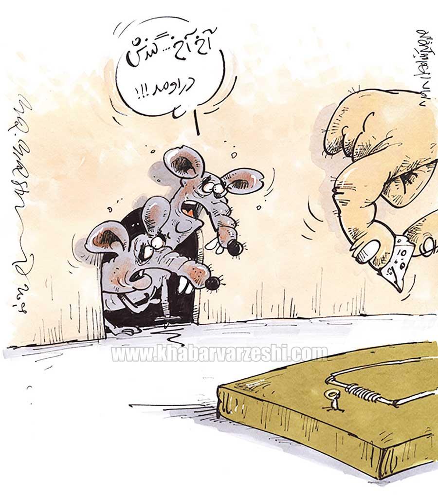 کارتون محمدرضا میرشاهولد درباره درآمد ۲٫۵میلیون دلاری پرسپولیس