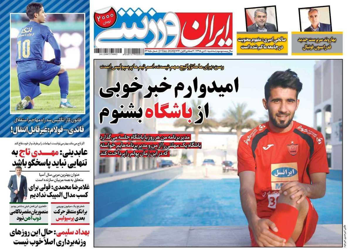 صفحه اول روزنامه ایرانورزشی سهٰشنبه ۱۰ دی ۹۸
