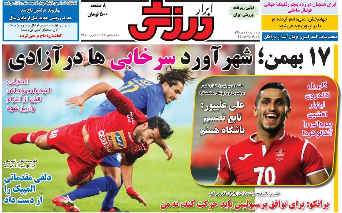 صفحه اول روزنامه ابرار ورزشی سهشنبه ۱۰ دی ۹۸