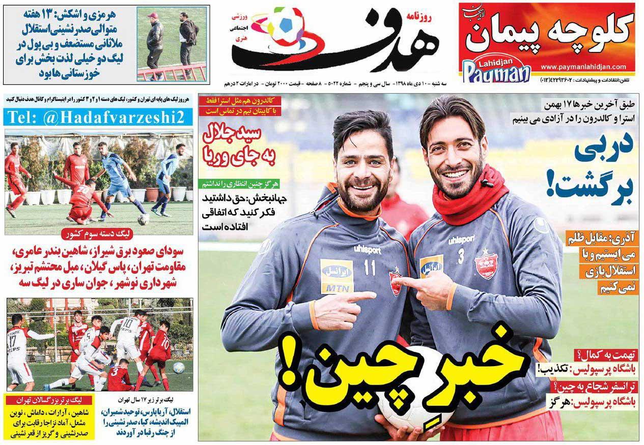 صفحه اول روزنامه هدف سهشنبه ۱۰ دی ۹۸