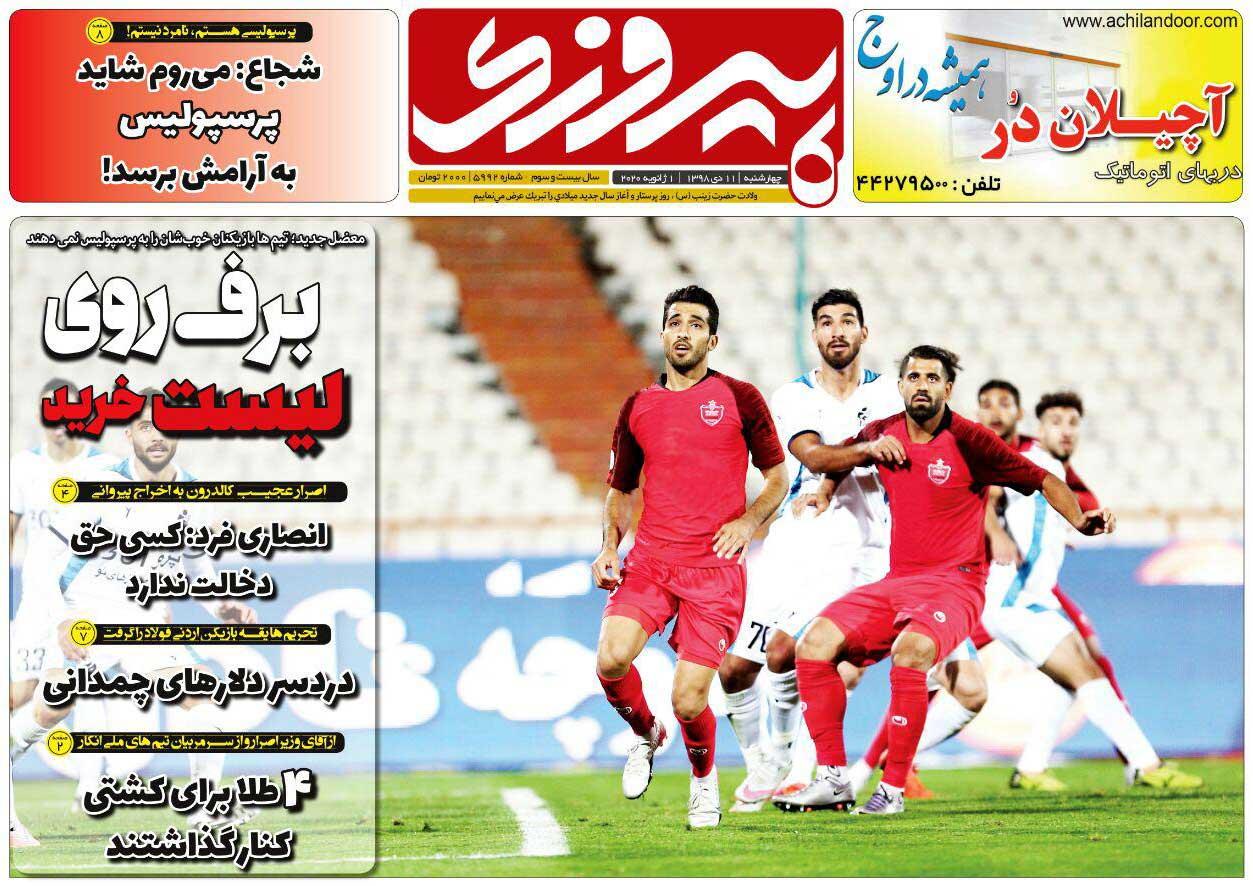 صفحه اول روزنامه پیروزی چهارشنبه ۱۱ دی ۹۸