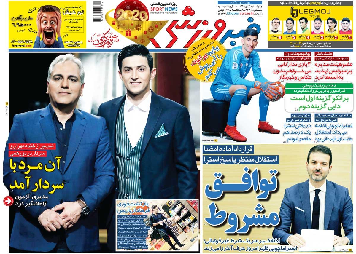 صفحه اول روزنامه خبرورزشی چهارشنبه ۱۱ دی ۹۸