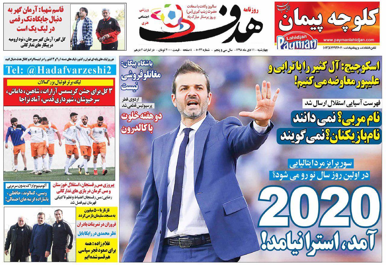 صفحه اول روزنامه هدف چهارشنبه ۱۱ دی ۹۸