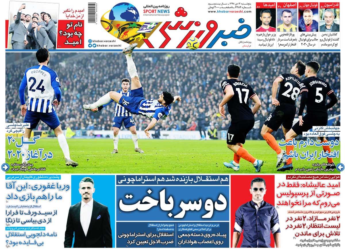 صفحه اول روزنامه خبرورزشی پنجشنبه ۱۲ دی ۹۸