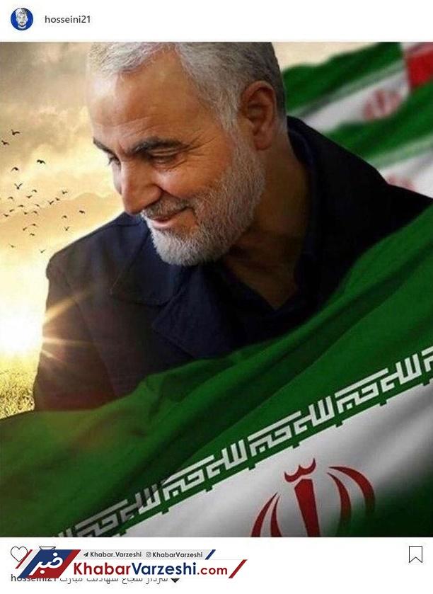 تسلیت ملیپوشان فوتبال در پی شهادت سردار سلیمانی