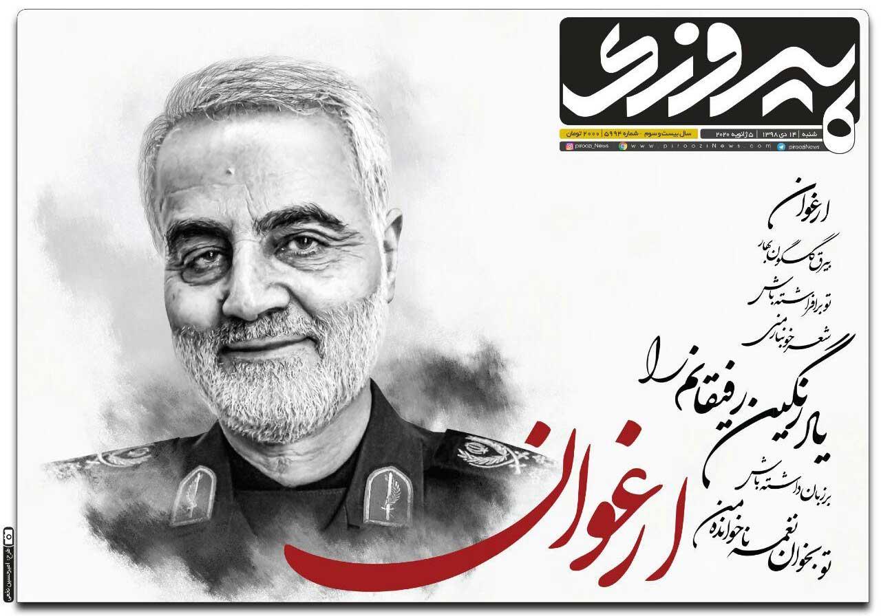 صفحه اول روزنامه پیروزی شنبه ۱۴ دی ۹۸