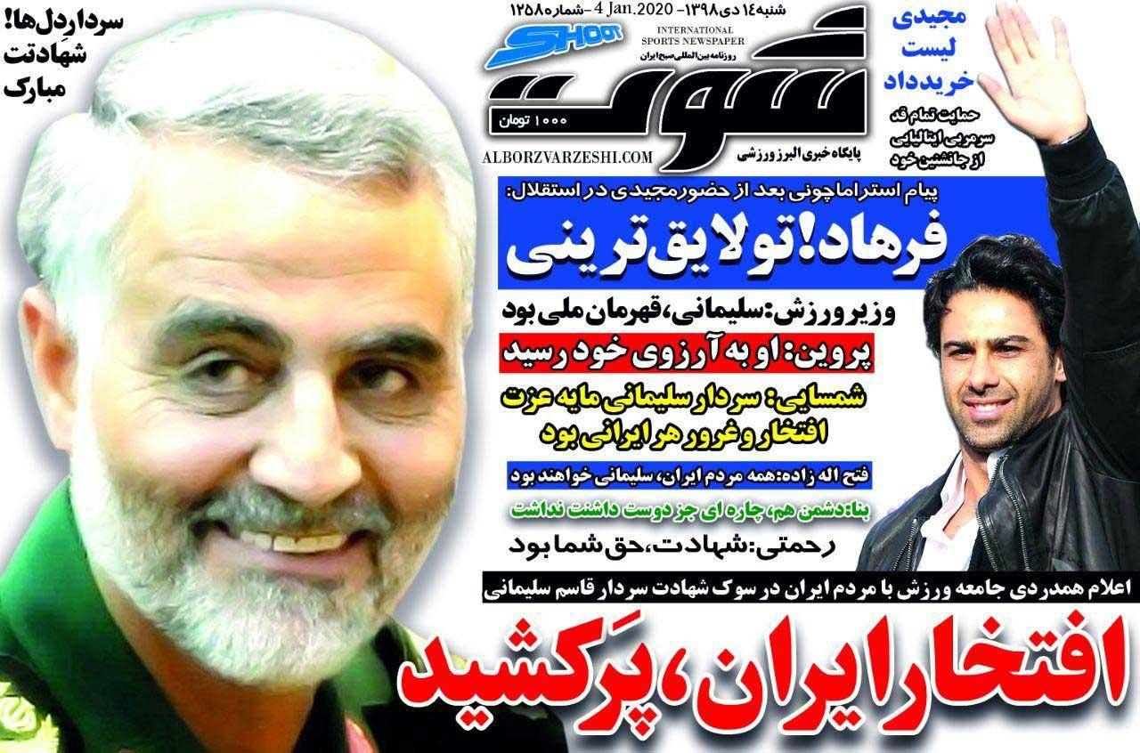 صفحه اول روزنامه شوت شنبه ۱۴ دی ۹۸