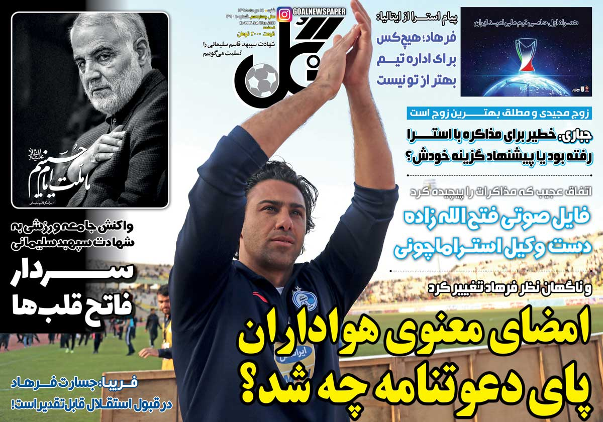 صفحه اول روزنامه گل شنبه ۱۴ دی ۹۸
