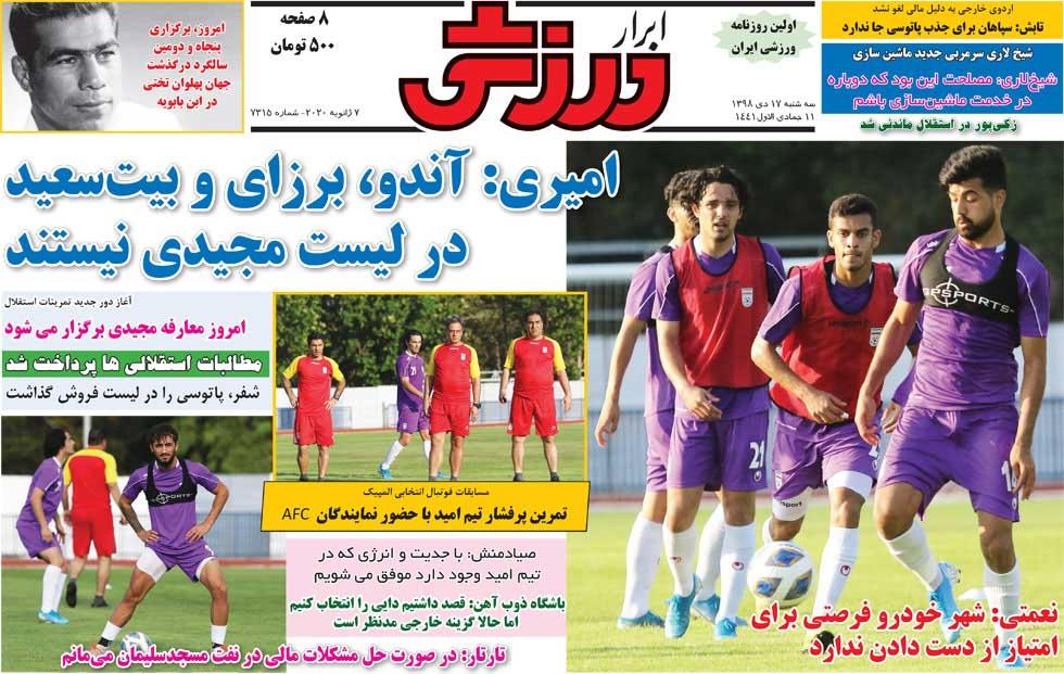 صفحه اول روزنامه ابرار ورزشی سهشنبه ۱۷ دی ۹۸