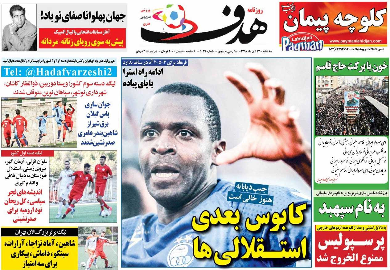 صفحه اول روزنامه هدف سهشنبه ۱۷ دی ۹۸