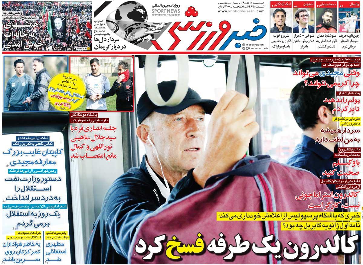 صفحه اول روزنامه خبرورزشی چهارشنبه ۱۸ دی ۹۸