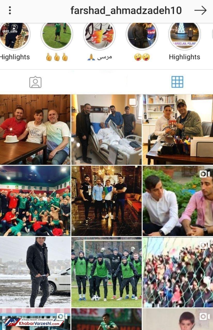 عکس| اقدام عجیب فرشاد احمدزاده در اینستاگرام؛ پستهای پرسپولیس پاک شد!