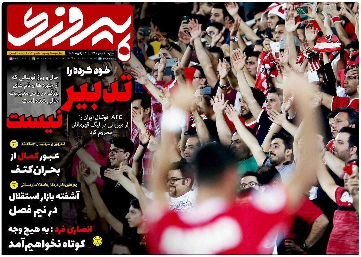 صفحه اول روزنامه پیروزی شنبه ۲۸ دی ۹۸