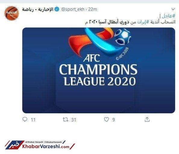 رسانه عربستانی: ایرانیها از لیگ قهرمانان انصراف دادند!