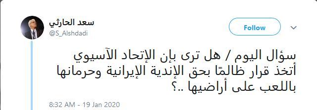 واکنشهای متفاوت کاربران سعودی به تصمیم AFC