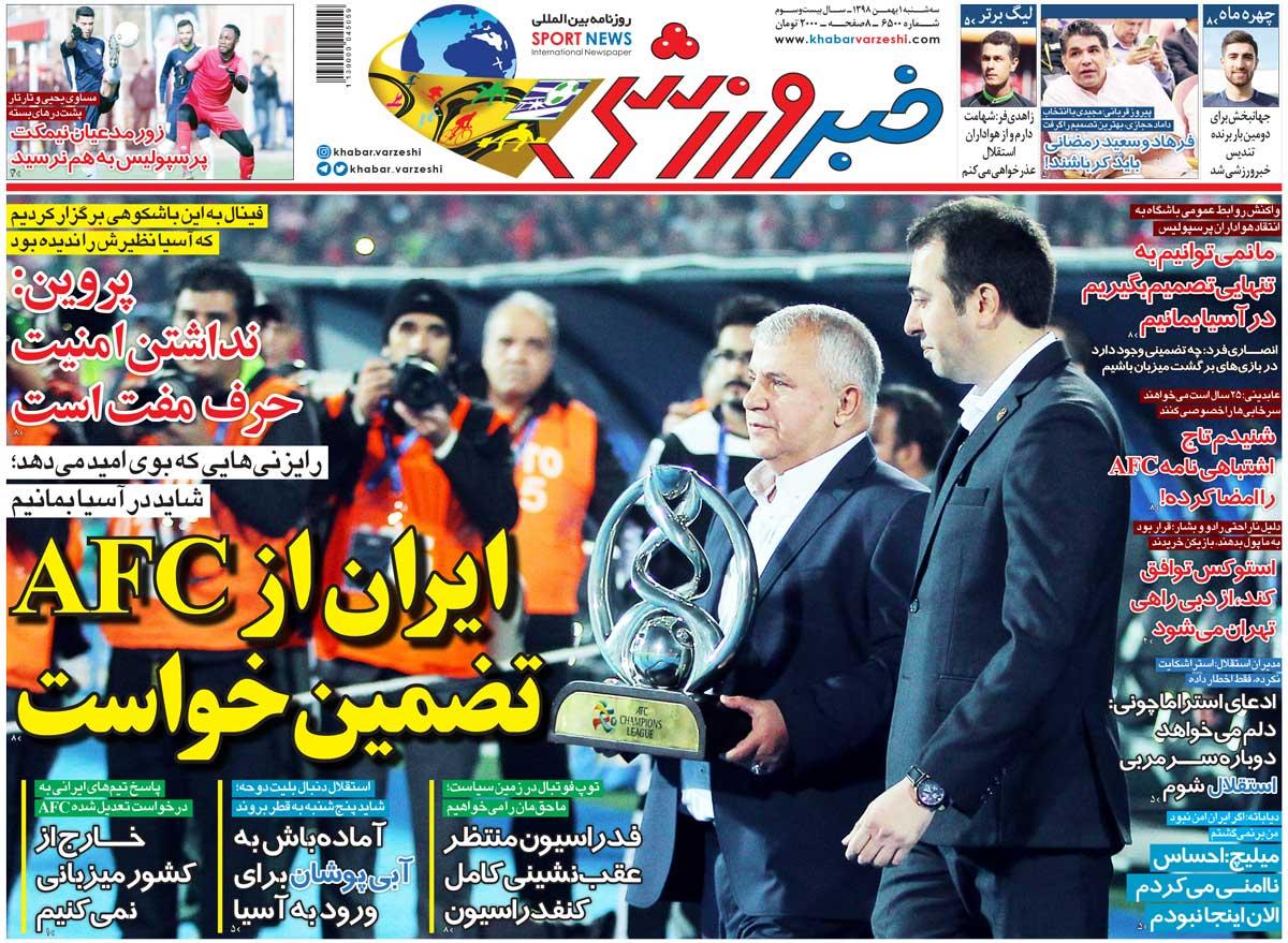 صفحه اول روزنامه خبرورزشی سهشنبه ۱ بهمن ۹۸