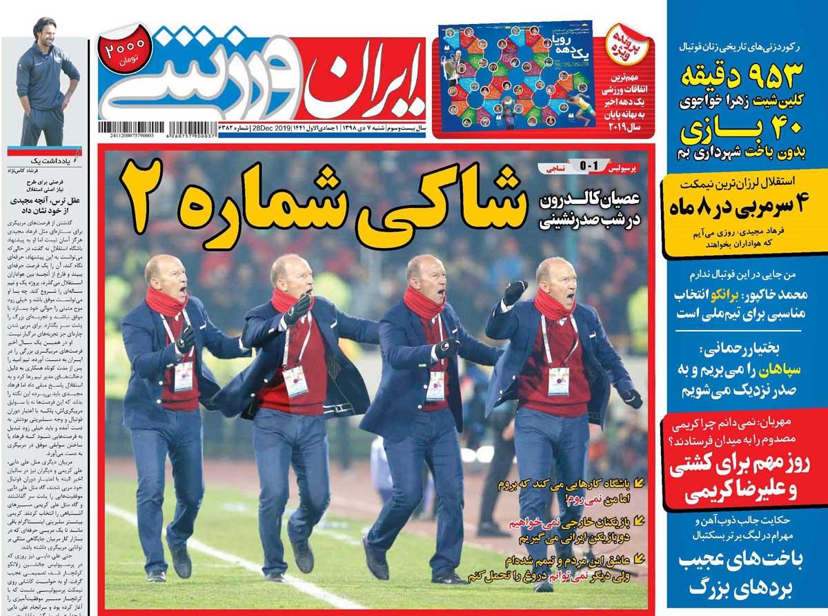 صفحه اول روزنامه ایرانورزشی شنبه ۷ دی ۹۸