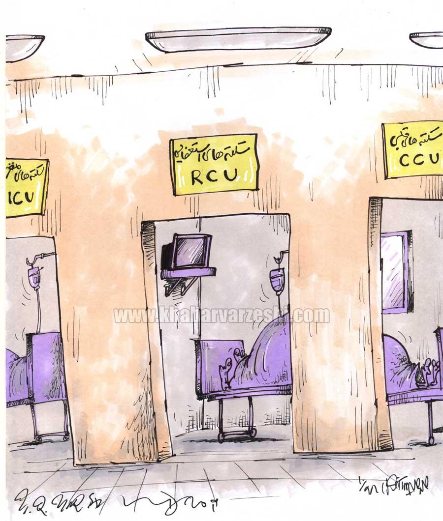 کارتون محمدرضا میرشاهولد درباره سکته قلبی و استعفا