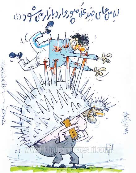 کارتون محمدرضا میرشاهولد درباره شادی غلامپور